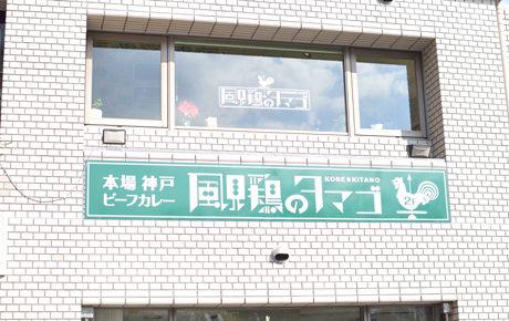 神戸 ビーフカレー 北野