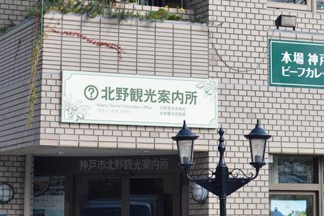 神戸 北野 ビーフカレー