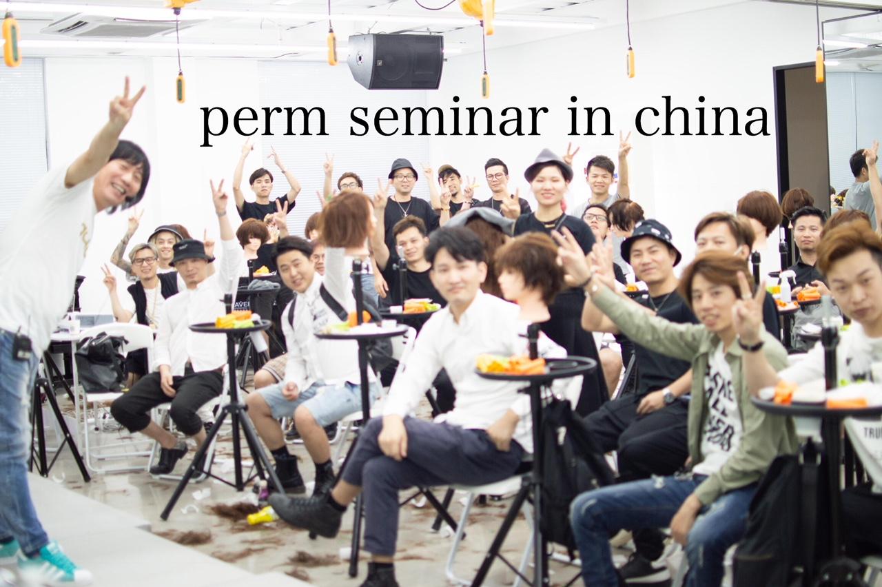 怒涛のパーマ8styleセミナー!!in広州