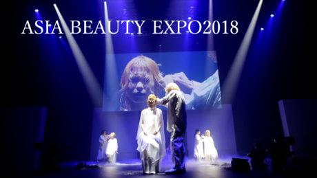 知的で美しい見たことの無いヘアショーを。ASIA BEAUTY EXPO 2018を終えて。