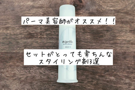 【パーマ美容師がオススメ!】セットがとっても簡単なスタイリング剤3選